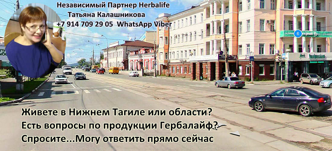 Независимый Партнер Гербалайф Нижний Тагил