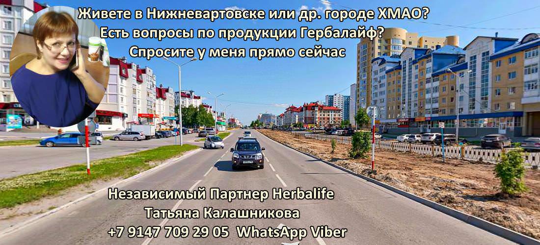 Независимый Партнер Гербалайф в Нижневартовске