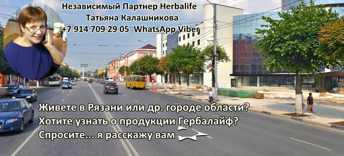 Независимый Партнер Гербалайф в Рязани