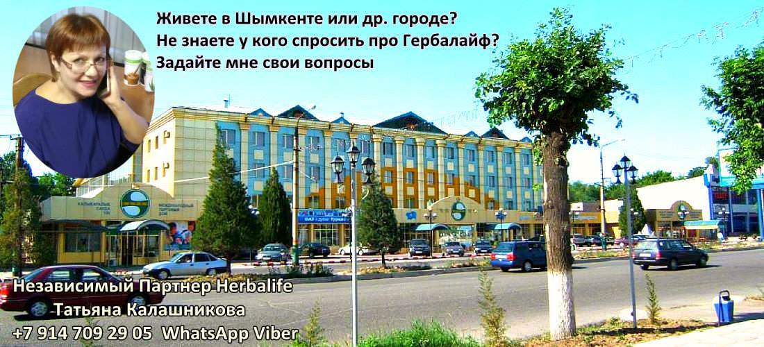 Независимый Партнер Гербалайф в Шымкенте