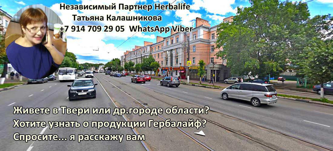 Независимый Партер Гербалайф вТвери
