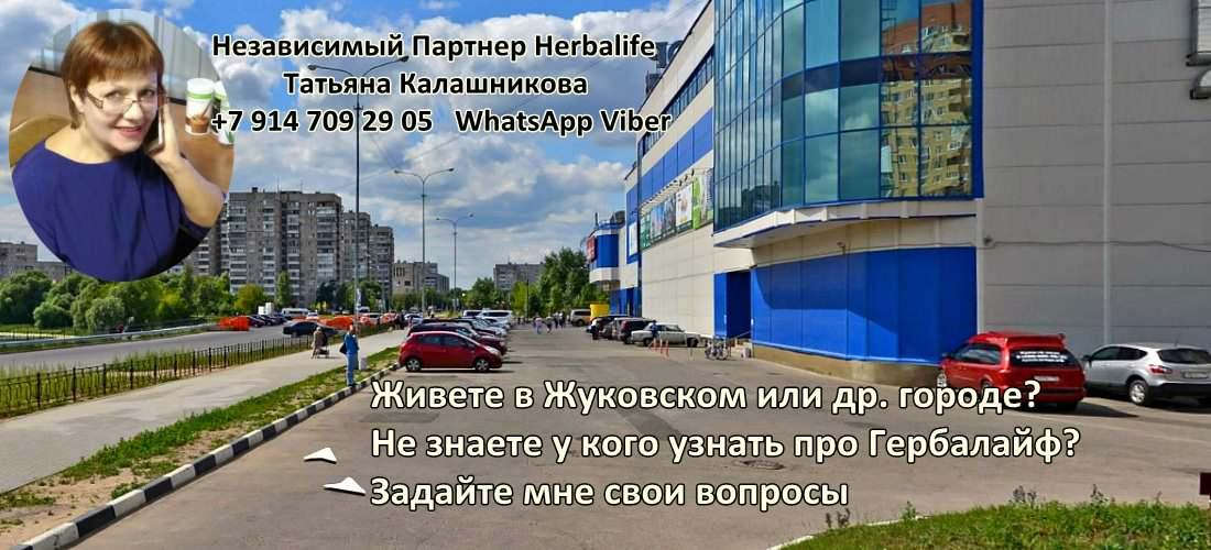 Независимый Партнер Гербалайф в Жуковском