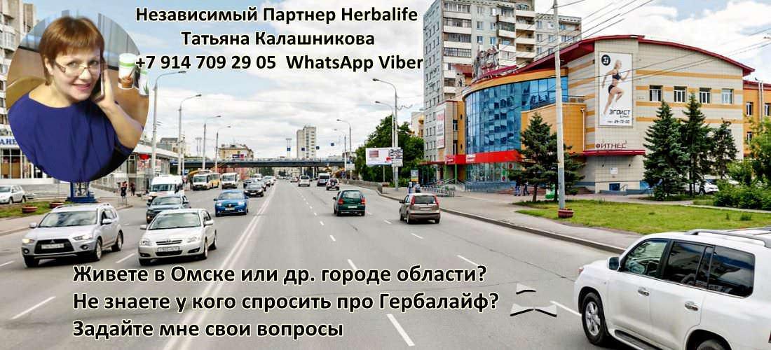 Независимый Партнер Гербалайф Омск