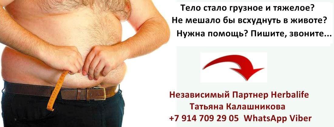 Нужна помощь в похудении живота