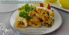 Рыбные рулеты рецепт