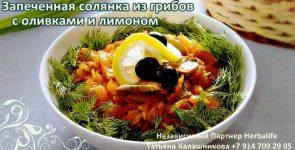 Грибная солянка с капустой рецепт