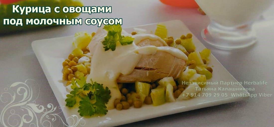 Курица с овощами под молочным соусом