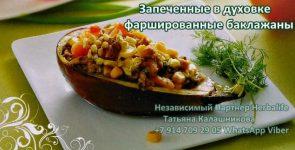 Рецепт фаршированных баклажанов