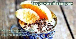 Рецепт творожного завтрака
