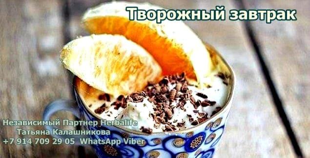 Вуаля! Полезный и вкусный Творожный завтрак за 2 минуты