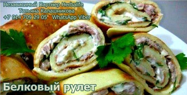 Белковый рулет — еда для удовольствия и похудения