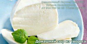 Творожный домашний сыр