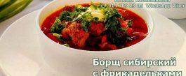 Рецепт сибирского борща