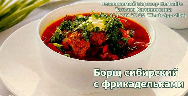 Как приготовить сибирский борщ с фрикадельками