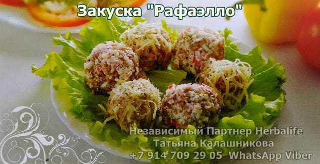 Закуска «Рафаэлло» с грецкими орешками на листьях зеленого салата