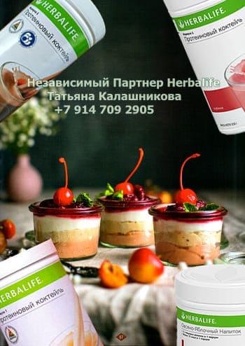 Десерты и пудинги рецепты Herbal