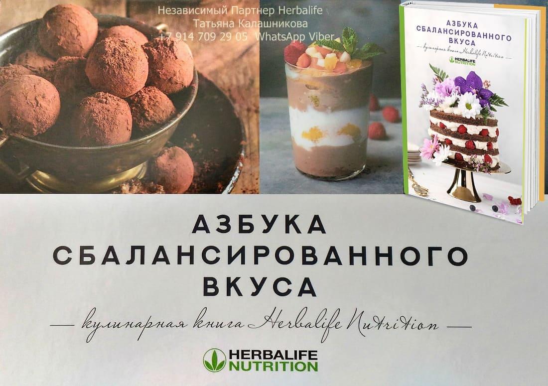 Кулинарная книга Herbal