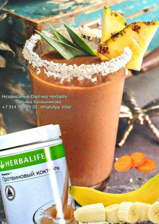 Рецепт протеинового напитка Гербал