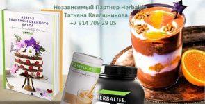Рецепты Herbal кулинарная книга