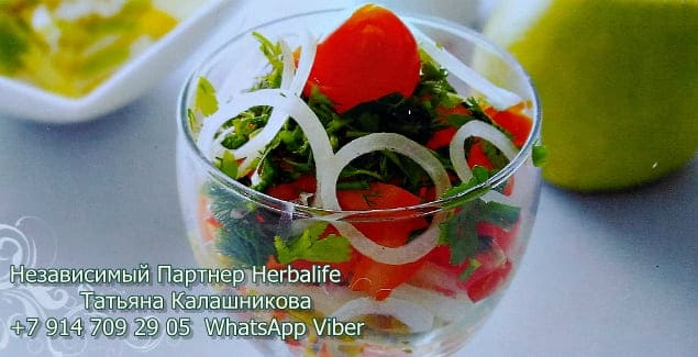 Салат из свежих овощей с добавлением белка Herbal