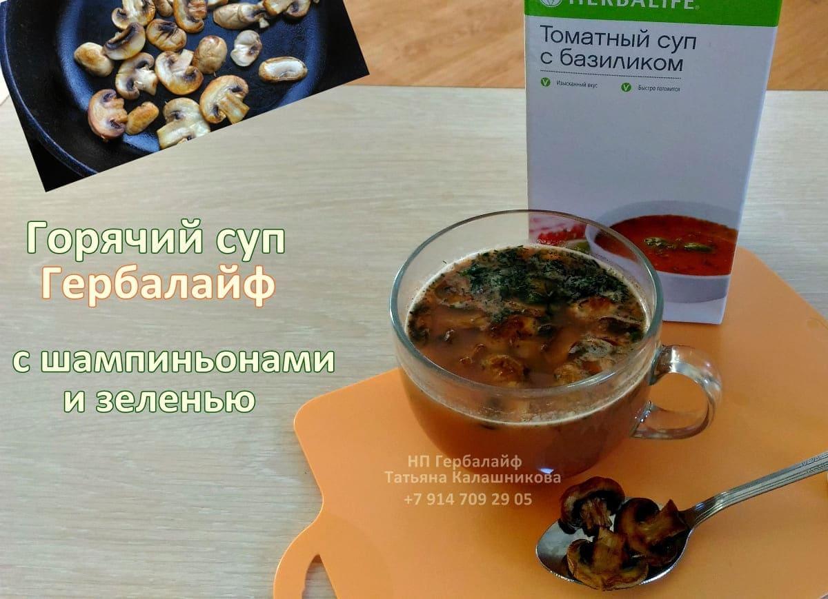 Горячие супы Herbal