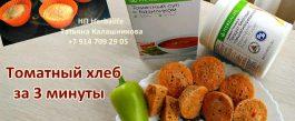 Сытная выпечка рецепты азбука вкуса Гербал