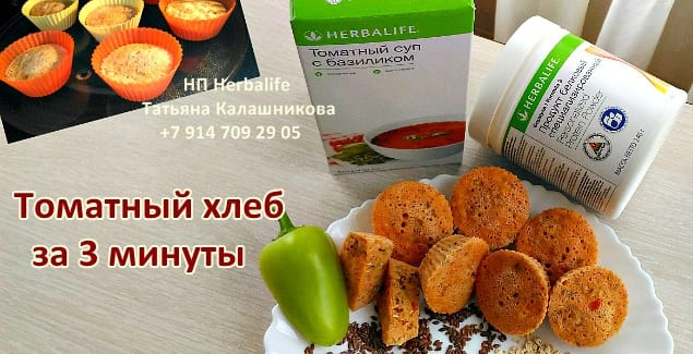 Сытная белковая выпечка Herbal похудению на пользу