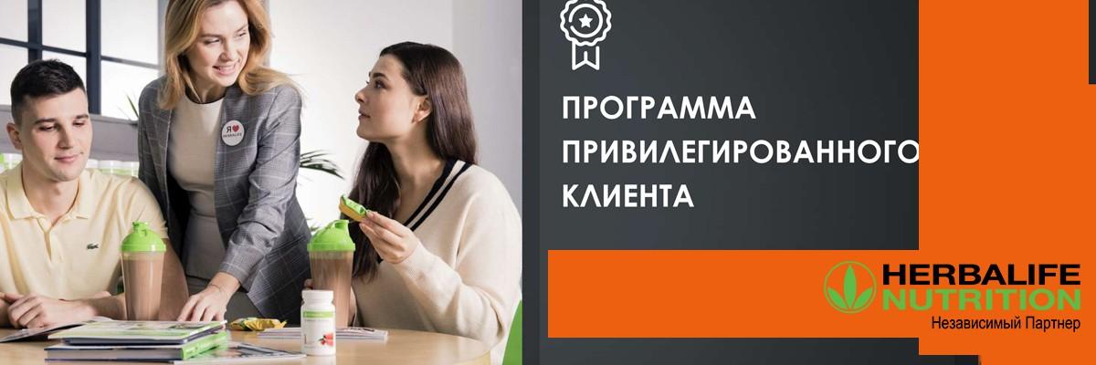 Независимый Партнер Гербалайф - программа Привилегированный клиент