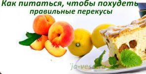 Как питаться, чтобы похудеть / Сбалансированные продукты
