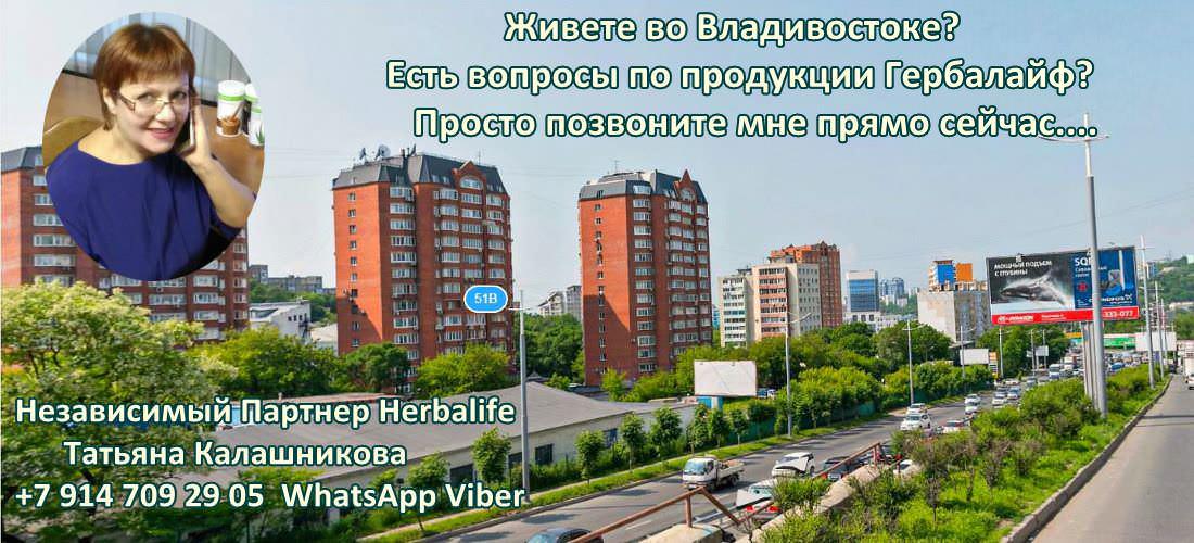 Независимый Партнер Гербалайф Владивосток Приморский