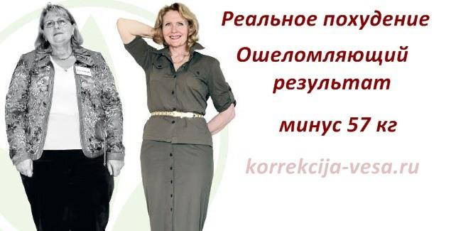 Реальные истории похудения в Санкт-Петербурге – минус 57 килограммов