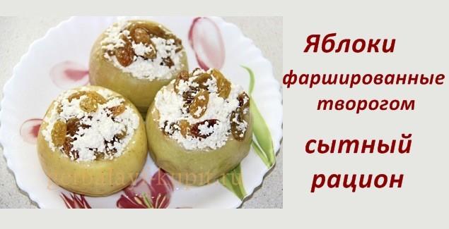 Рецепты низкокалорийных блюд для похудения – Яблоки, фаршированные творогом
