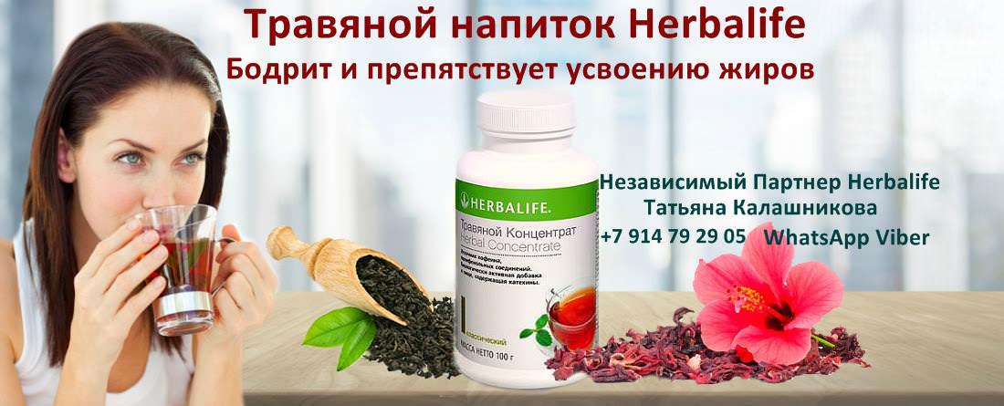 Травяной чай препятствует усвоению жиров