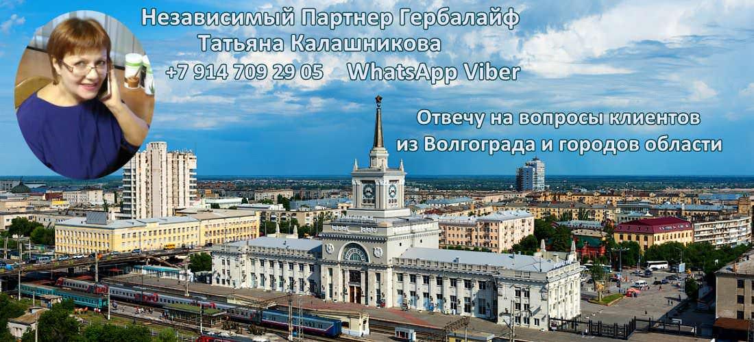 Независимый Партнер Гербалайф Волгоград