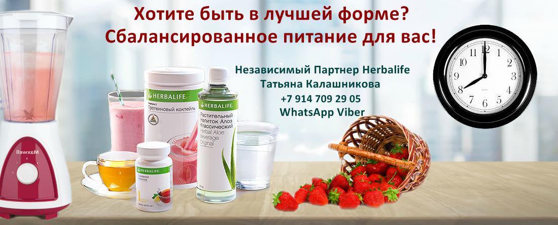 Сбалансированное питание для контроля веса