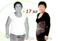 Результат снижения веса