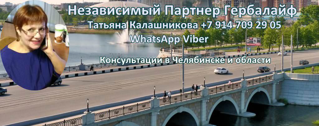 На связи Независимый Партнер Гербалайф в Челябинске