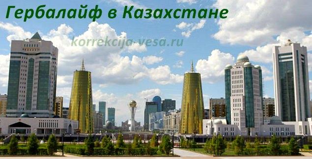 Гербалайф в республике Казахстан