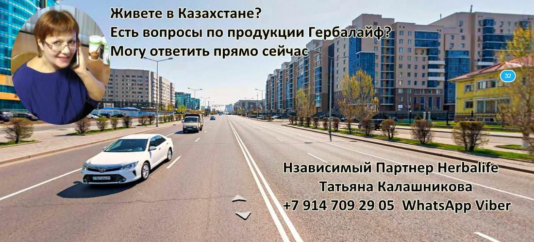 Независимый Партнер Гербалайф Казахстан