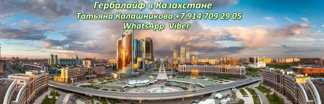 Независимый Партнер в Казахстане