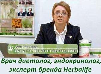 алла шилина диетолог