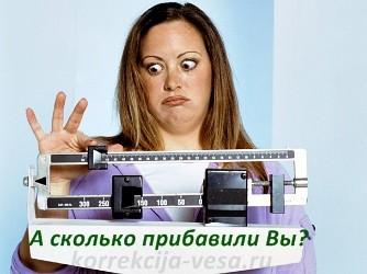 Лишние килограммы действительно есть