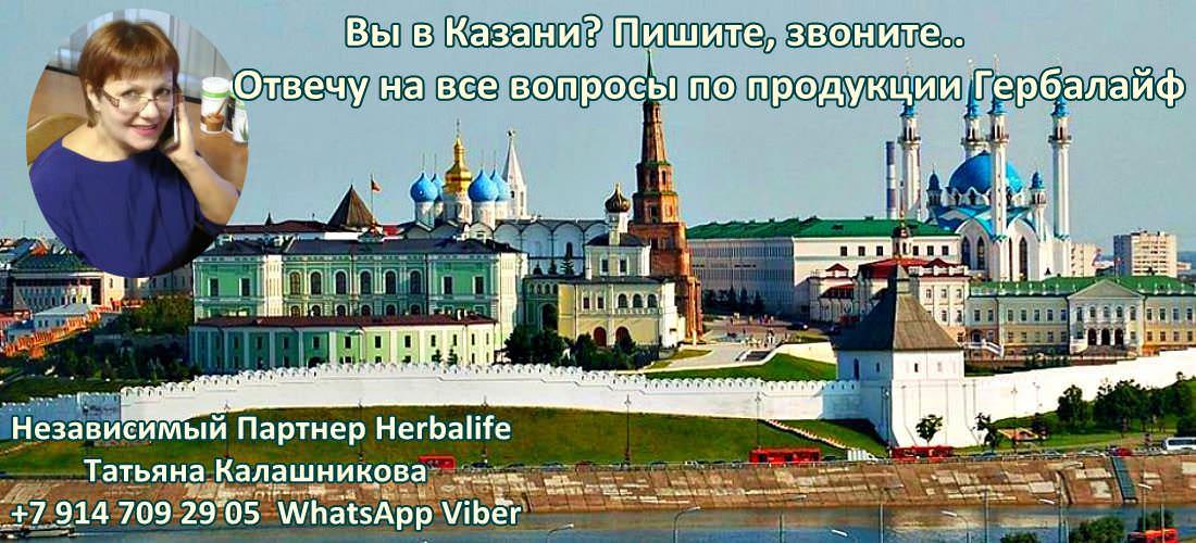 Независимый Партнер Гербалайф консультирует в Казани