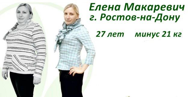 Результат похудения на правильном питании / минус 21 килограмм
