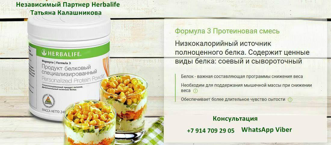 Белковый продукт для похудения