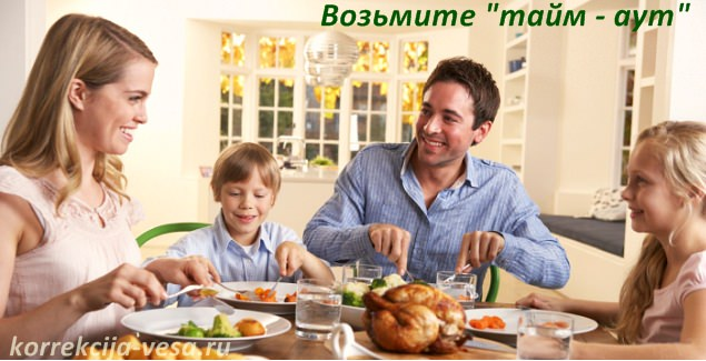 Возьмите тайм-аут во время приёма пищи