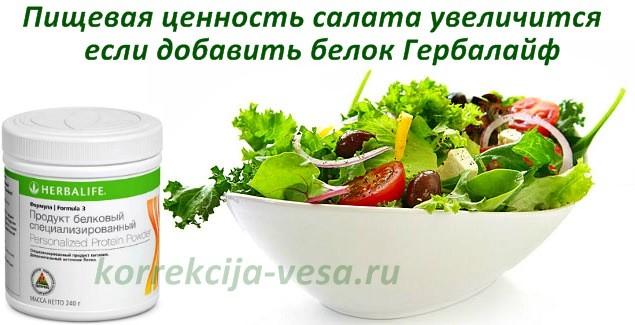 Греческий салат с добавлением белка