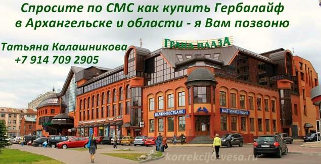 Купите продукцию Гербалайф в Архангельске