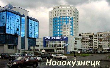 Купить Гербалайф в Новокузнецке