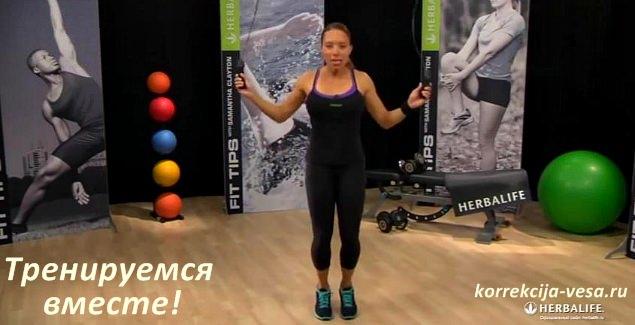 Тренировка со скакалкой - фитнес Гербалайф